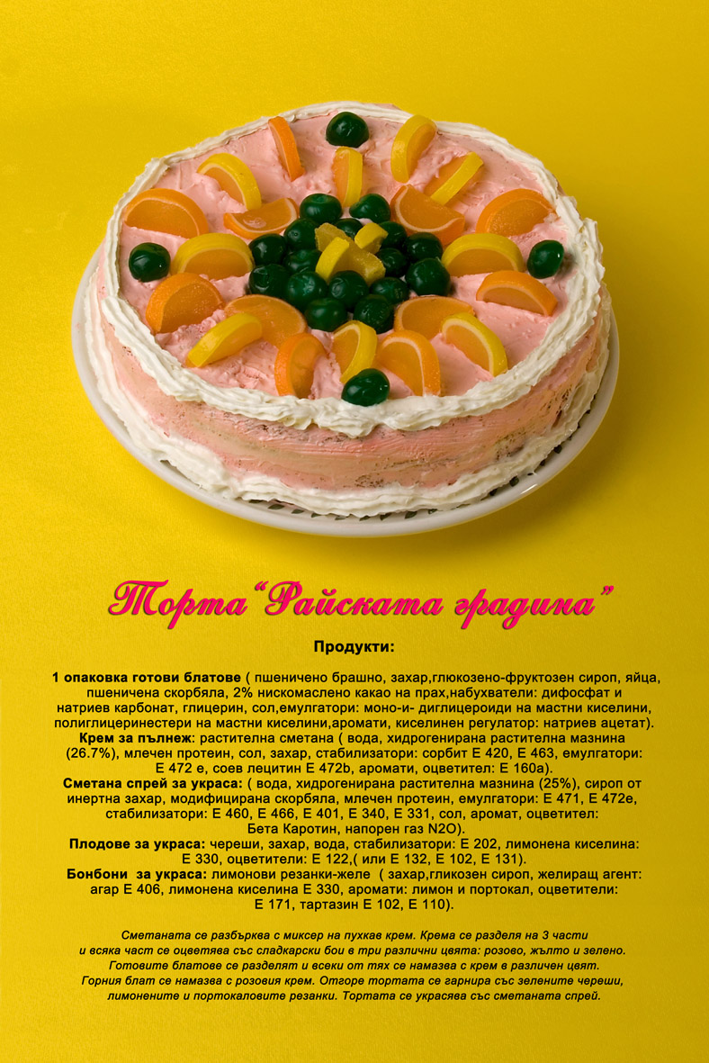 "Frankenstein's recipes – Cake ""Garden of Eden"", 2010"